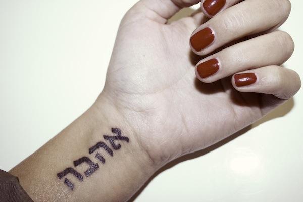 Hebrew-Tattoo-27.jpg