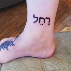 Hebrew-Tattoo-15.jpg