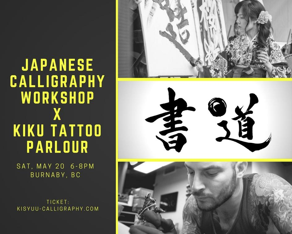 Japanese Calligraphy Tattoo Collaborative Workshop
